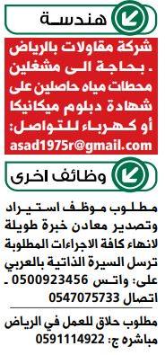 وظائف الوسيلة الرياض اليوم للنساء والرجال